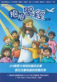 聖經 電子 書
