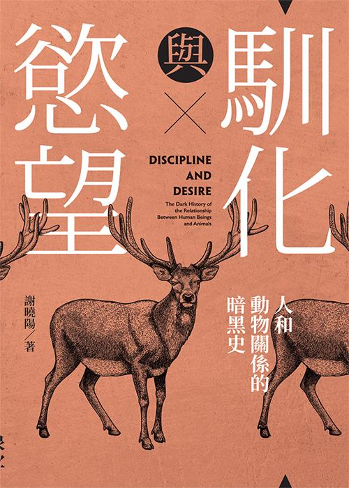 Image result for 馴化與慾望:人和動物關係的暗黑史